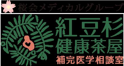 桜会メディカルグループ 紅豆杉 健康茶屋「補完医学相談室」