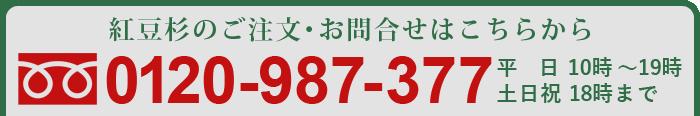 紅豆杉のお問い合わせはこちらの電話番号へどうぞ